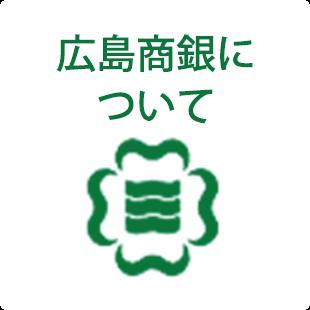 広島商銀について
