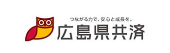 広島県共済
