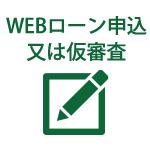 WEBローン仮審査・申し込み
