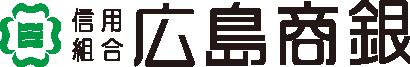 広島商銀商銀のロゴ