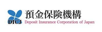 預金保険機構