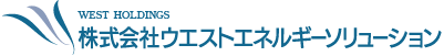 株式会社ウエストエネルギーソリューション